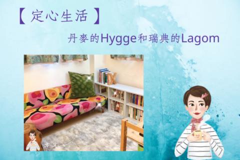Hygge Lagom 定心生活 方定心